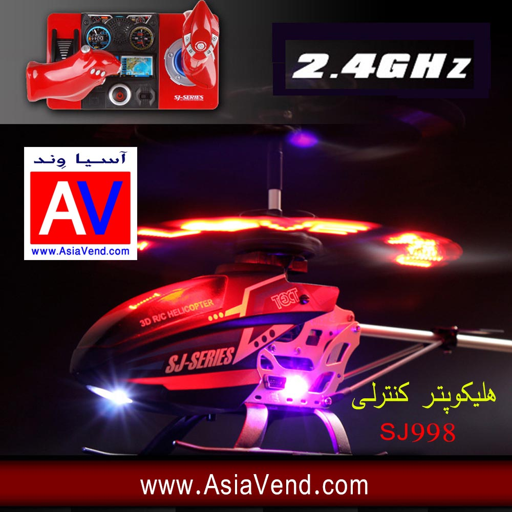 SJ998 هلیکوپتر Hellicopter