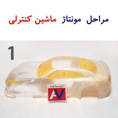 آماده سازی اولیه در مراحل مونتاژ بادی ماشین آرسی تایمیا نیسان جی تی آر 400x400 ماشین کنترلی دریفت مدل Tamiya Nissan GTR