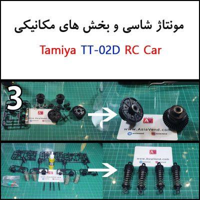 آماده سازی قطعات برای نصب و مونتاژ شاسی ماشین کنترلی دریفت 400x400 ماشین کنترلی دریفت مدل Tamiya Nissan GTR