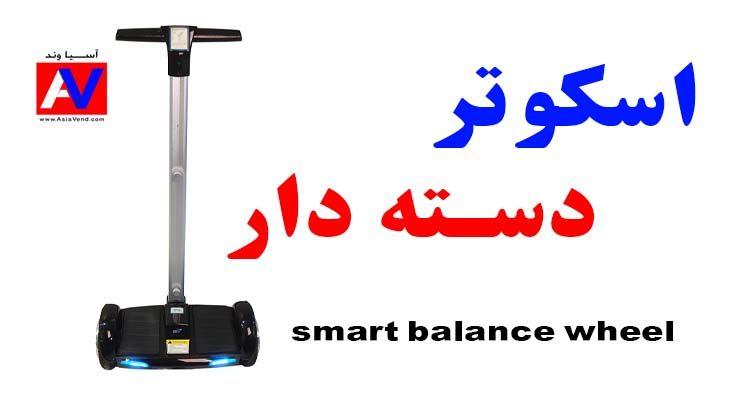 خرید اسکوتر برقی دسته دار F1 رنگ مشکی