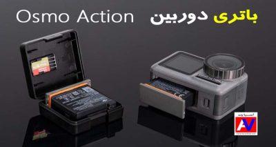 باتری دوربین ورزشی اسمو اکشن Dji Osmo Action Battery