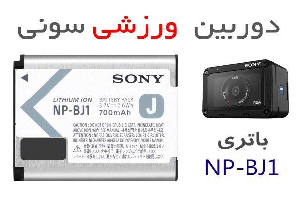 باتری دوربین ورزشی سونی آر ایکس صفر مدل NP BJ1  600x400 دوربین ورزشی Sony RX0 | لیست قیمت   مشخصات فنی