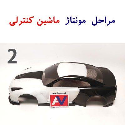 بادی ماشین آرسی تامیا Nissan GTR RC Car رنگ شده 400x400 ماشین کنترلی دریفت مدل Tamiya Nissan GTR