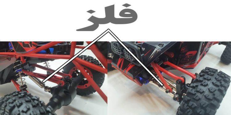 بخش های فلزی ماشین کنترلی 12428 750x375 خرید ماشین کنترلی آفرود 12428 سری جدید 2021