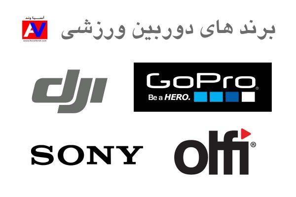 برند های مطرح تولید کننده Action Camera 600x400 دوربین ورزشی و اکشن کمرا