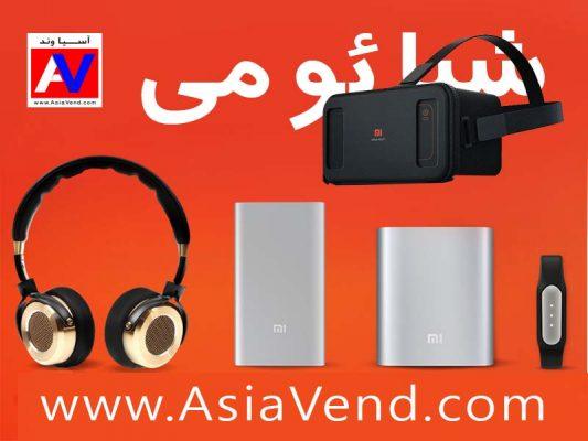 بهترین محصولات شیائومی شیراز 533x400 بهترین محصولات شیائومی شیراز