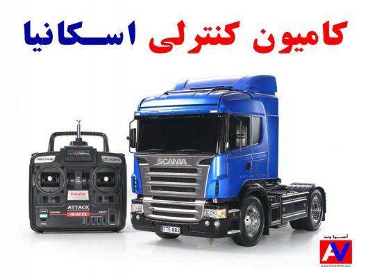 تامیا اسکانیا R470 رادیو کنترلی 533x400 کامیون کنترلی Scania R470 Highline RC Truck