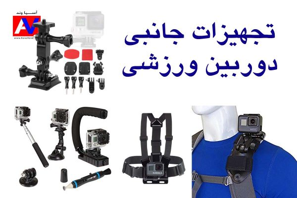 تجهیرات جانبی دوربین ورزشی 600x400 دوربین ورزشی و اکشن کمرا