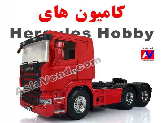 تریلی کنترلی اسکانیا قرمز برند هرکولس 533x400 کامیون کنترلی Hercules Hobby