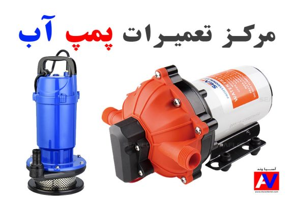 تعمیرگاه الکترو پمپ آب شیراز 576x400 مرکز تعمیر پمپ آب شیراز