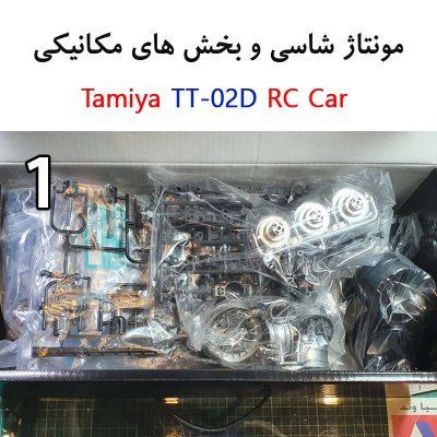 تفکیک و آماده سازی قطعات شاسی Tamiya TT 02D جهت مونتاژ و نصب 400x400 تفکیک و آماده سازی قطعات شاسی Tamiya TT 02D جهت مونتاژ و نصب
