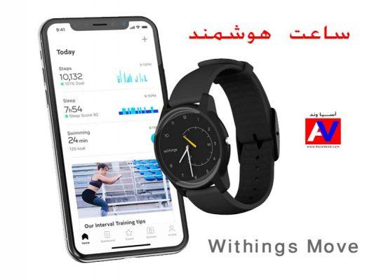 خرید، قیمت و مشخصات فنی ساعت هوشمند Withings Move  533x400 ساعت هوشمند Withings Move