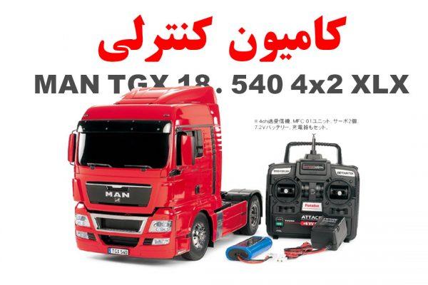 خرید، لیست قیمت، تصاویر و اطلاعات کامیون کنترلی MAN TGX 18. 540 4x2 XLX 600x400 خرید، لیست قیمت، تصاویر و اطلاعات کامیون کنترلی MAN TGX 18. 540 4x2 XLX