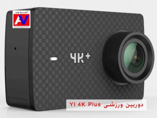 خرید اکشن کمرا YI 4K Plus 533x400 دوربین ورزشی YI 4K Plus