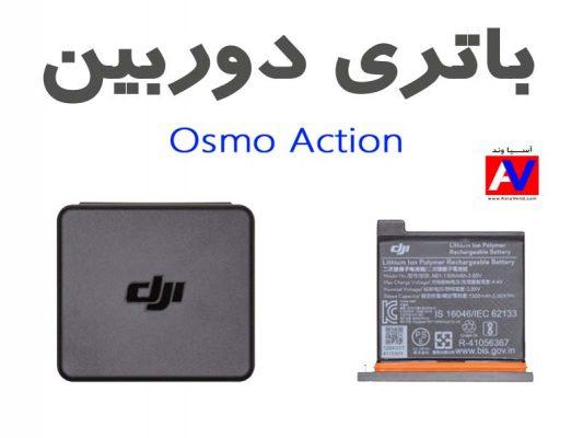 خرید باتری اصلی Osmo Action Battery 533x400 باتری دوربین ورزشی اسمو اکشن DJI Action Camera
