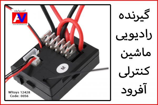 خرید برد الکترونیکی رسیور ماشین کنترلی Wltoys 12428 0056 600x400 خرید برد الکترونیکی رسیور ماشین کنترلی Wltoys 12428 0056