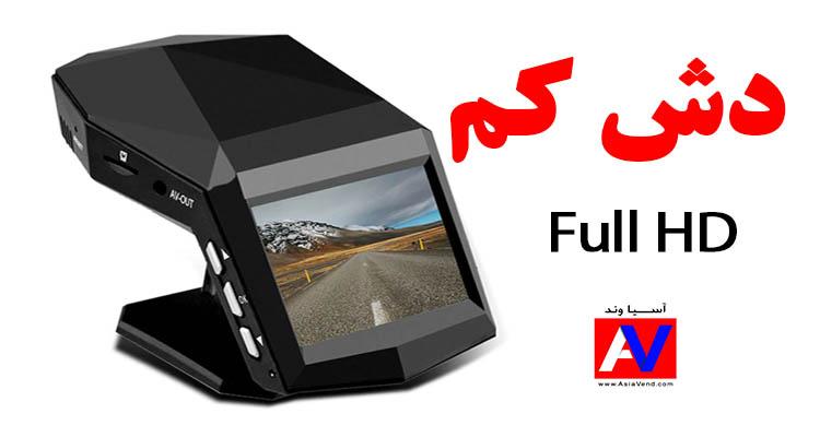 خرید دش کم کد101 دوربین امنیتی جلو ماشین کیفیت فول اچ دی