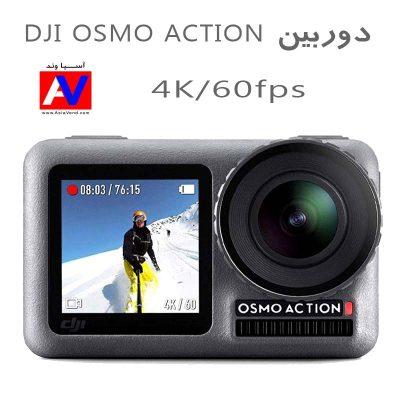 خرید دوربین اسمو اکشن
