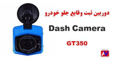 خرید دوربین امنیتی ثبت وقایع جلو خودرو GT350