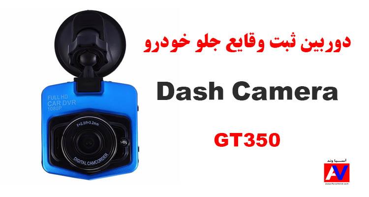 خرید دوربین امنیتی ثبت وقایع جلو خودرو GT350 صفحه اصلی