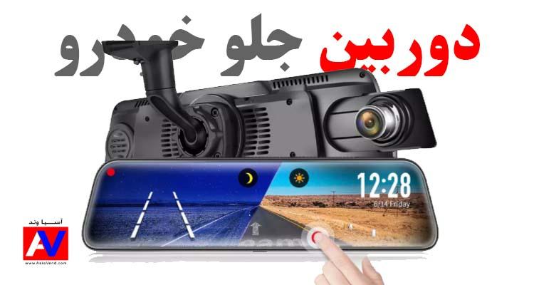 خرید دوربین جلو خودرو Full HD مدل آینه ای