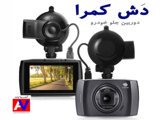 خرید دوربین جلو خودرو Z Edge 533x400 خرید دوربین جلو خودرو Z Edge