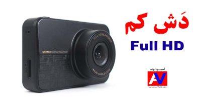 خرید دوربین دشکم جلو خودرو Full HD