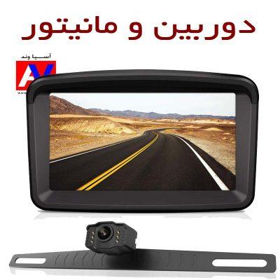 خرید دوربین دنده عقب ماشین در شیراز برند Xroose 400x400 خرید دوربین دنده عقب ماشین در شیراز برند Xroose