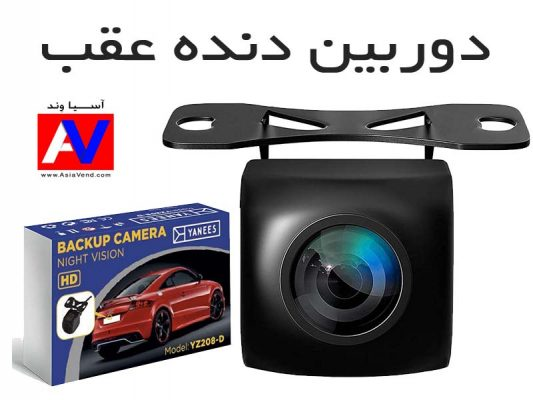 خرید دوربین دنده عقب ماشین کیفیت HD 533x400 دوربین دنده عقب YANEES