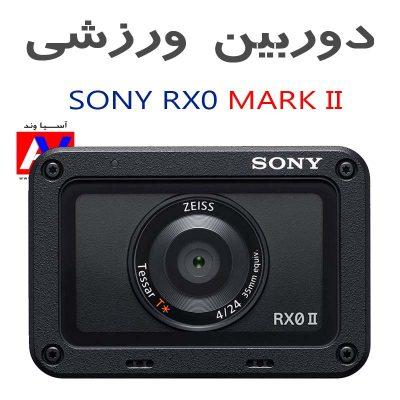 خرید دوربین دیجیتال سونی در شیراز RX0ii Action Camera