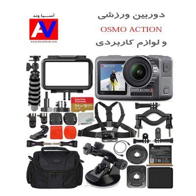 خرید دوربین دی جی آی اسمو اکشن و لوازم کاربردی در ایران 400x400 خرید دوربین دی جی آی اسمو اکشن و لوازم کاربردی در ایران