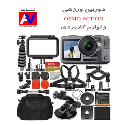 خرید دوربین دی جی آی اسمو اکشن و لوازم کاربردی در ایران