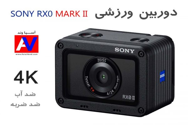 خرید دوربین Sony RX0ii Action Camera 600x400 خرید دوربین Sony RX0ii Action Camera