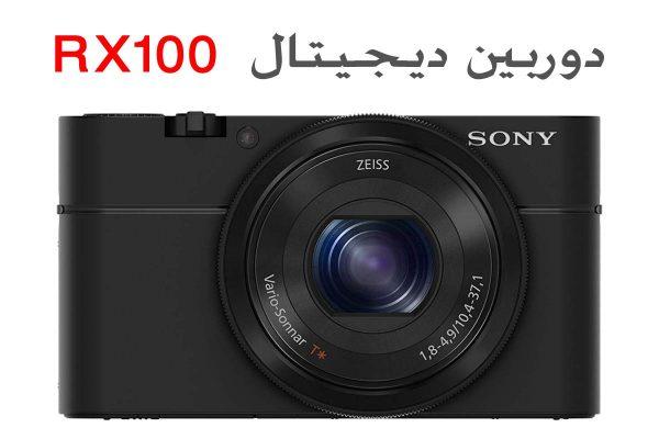 خرید دوربین Sony RX100 Asia Vend Camera Store Iran 600x400 خرید دوربین Sony RX100 Asia Vend Camera Store Iran