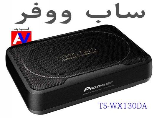 خرید ساب ووفر زیر صندلی برند Pioneer WX130DA  533x400 ساب ووفر زیر صندلی ماشین برند پایونیر TS WX130DA