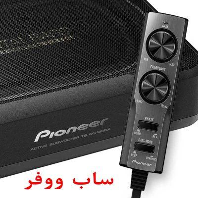 خرید ساب ووفر پایونیر ارزان در شیراز فروشگاه آسیاوند 400x400 خرید ساب ووفر پایونیر ارزان در شیراز فروشگاه آسیاوند
