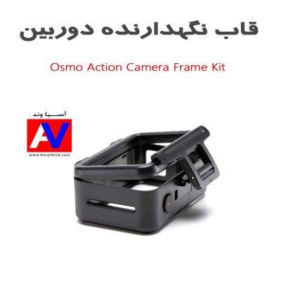 نمایندگی خرید فریم دوبین اسمو اکشن DJI Action Camera Frame