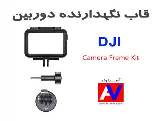 خرید لوازم جانبی دوربین ورزشی DJI مدل اسمو اکشن Camera Frame Kit 533x400 لوازم جانبی دوربین ورزشی Osmo Action Camera Frame Kit / قاب نگهدارنده