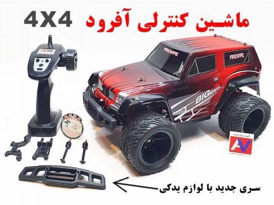 خرید ماشین کنترلی آفرود B09 4WD 533x400 ماشین کنترلی آفرود B09 4WD