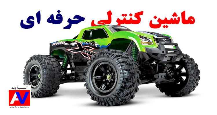 خرید ماشین کنترلی حرفه ای آسیاوند شیراز خرید ماشین کنترلی حرفه ای آسیاوند شیراز