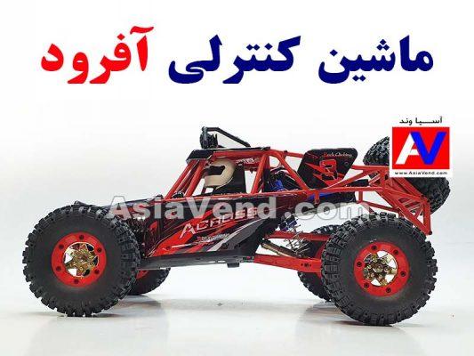 خرید ماشین کنترلی حرفه ای آفرود Wltoys 12428 سری جدید 533x400 خرید ماشین کنترلی آفرود 12428 سری جدید 2021