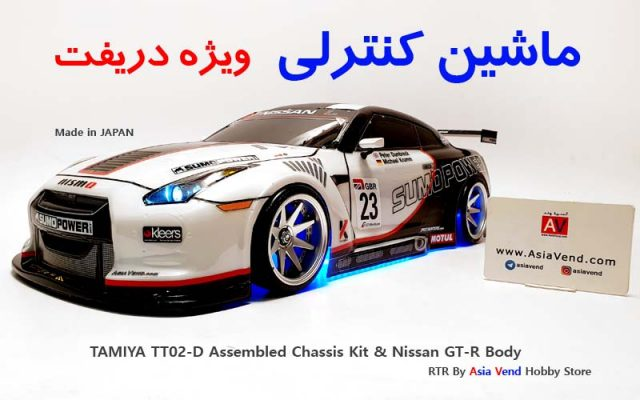 خرید ماشین کنترلی حرفه ای Nissan GTR Drift RC Car 640x400 خرید ماشین کنترلی حرفه ای Nissan GTR Drift RC Car