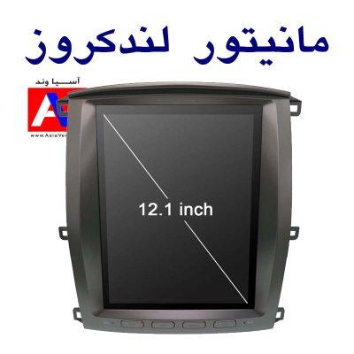 نمایندگی خرید مانیتور تویوتا لندکروز تسلایی در شیراز