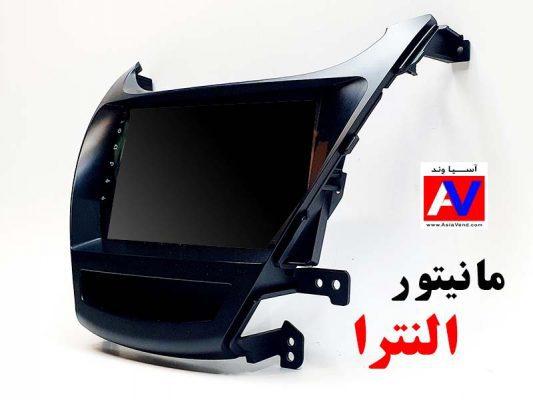خرید مانیتور هیوندای النترا اندروید تمام تاچ 533x400 مانیتور النترا اندروید