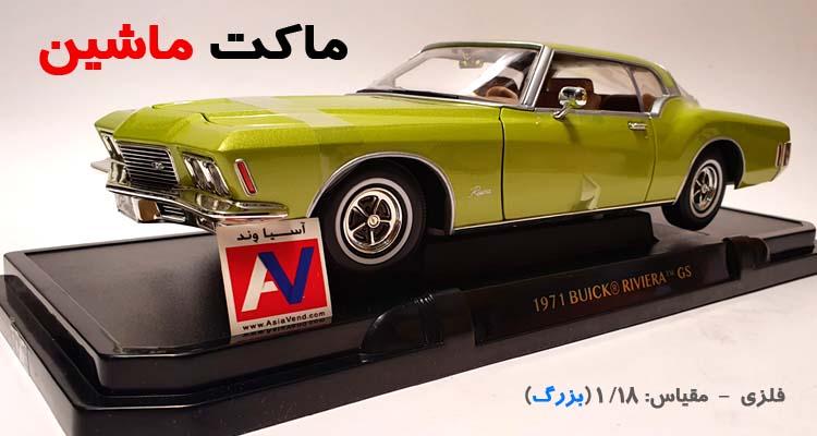 خرید ماکت ماشین آمریکایی Buick Riviera