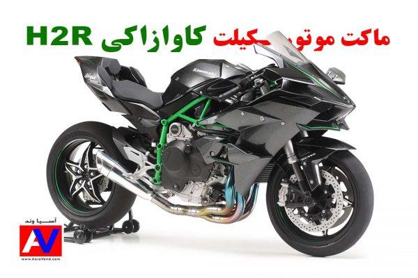 خرید ماکت موتورسیکلت Kawasaki H2R 600x400 ماکت موتورسیکلت کاوازاکی اچ تو آر