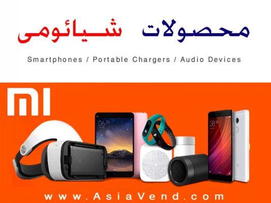 خرید محصولات شیائومی در فروشگاه نمایندگی محصولات شیائومی شیراز 533x400 خرید محصولات شیائومی در فروشگاه نمایندگی محصولات شیائومی شیراز