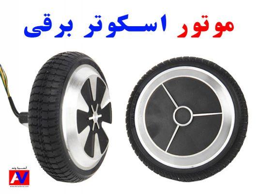 خرید موتور اسکوتر برقی Smart Balance Wheel 533x400 موتور اسکوتر برقی Smart Balance Wheel