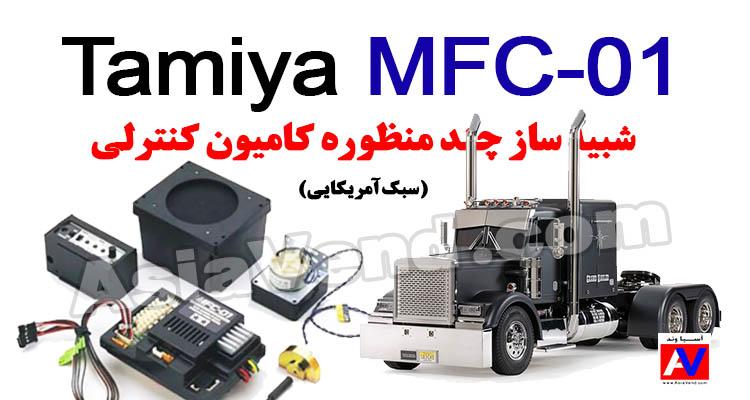 کامیون کنترلی سیاه و قطعات کیت شبیه ساز صدا MFC-01