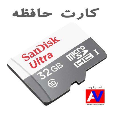 خرید کارت حافظه و مموری موبایل در شیراز برند SanDisk 32GB 400x400 خرید کارت حافظه و مموری موبایل در شیراز برند SanDisk 32GB
